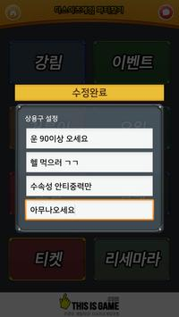 몬스터 스트라이크 파티찾기 apk screenshot