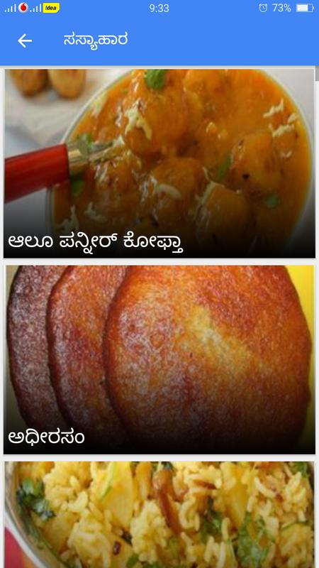 Kannada recipe for android apk download kannada recipe poster kannada recipe captura de pantalla 1 forumfinder Choice Image