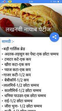 Nastasnack breakfast recipe in hindi descarga apk gratis comer breakfast recipe in hindi captura de pantalla de la apk forumfinder Images