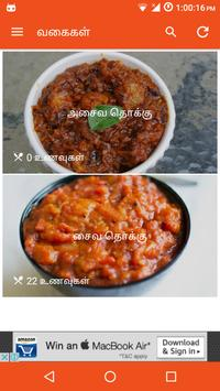 Thokku Recipe apk screenshot