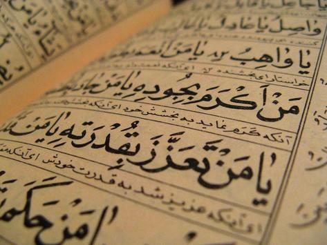 Quran Wallpapers screenshot 1