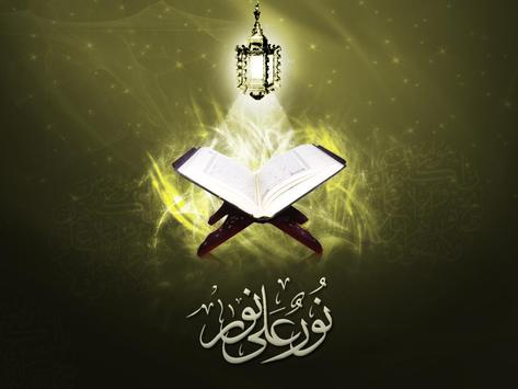 Quran Wallpapers screenshot 4
