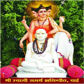 Shree Swami Samarth - Sankalan icon