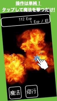 撃て魔法 poster