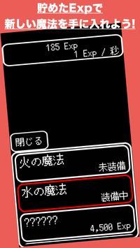 撃て魔法 screenshot 2