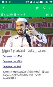 Thowheed Video apk screenshot