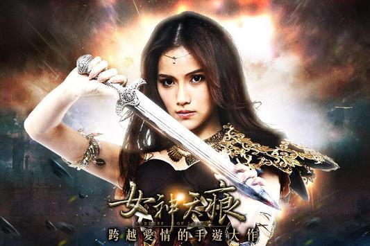 女神天痕(公測版) poster