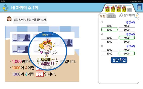 청담수학 태블릿 apk screenshot