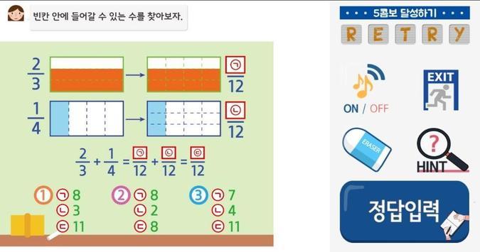 청담수학 screenshot 3