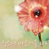 청소년 마음거울108 icon