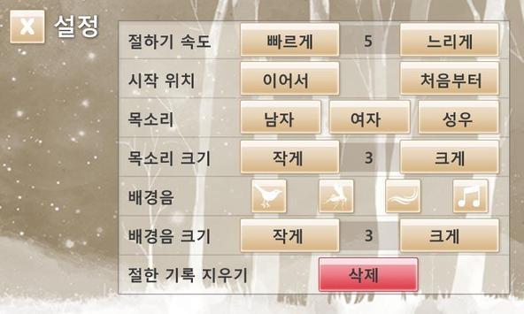 청소년 마음거울108 screenshot 2