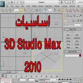 اساسيات ثري DStudio Max 2010 icon