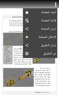 اساسيات ثري DStudio Max 2010 screenshot 4