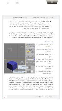 اساسيات ثري DStudio Max 2010 screenshot 2