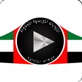 UAE Radio Stations icon