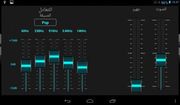 UAE Radio Stations screenshot 6