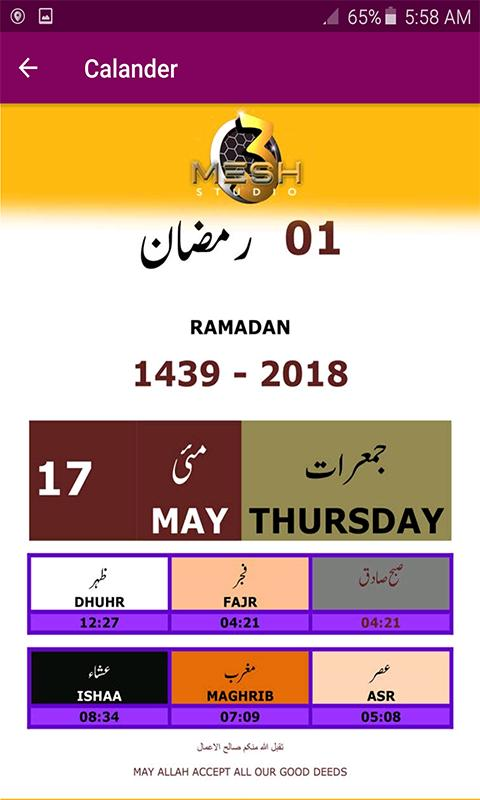 Ramzan or Masnoon Duain for Android - APK Download