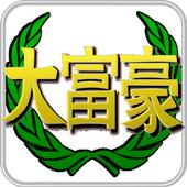 Daifugo Free icon