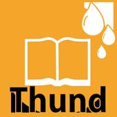 Thund Pusthakam icon