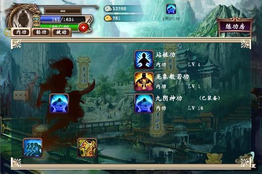 武林宗师 apk screenshot