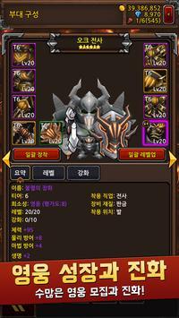 몬스터 군단 screenshot 2