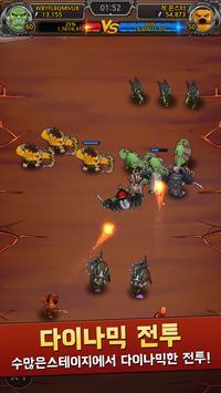 몬스터 군단 screenshot 5