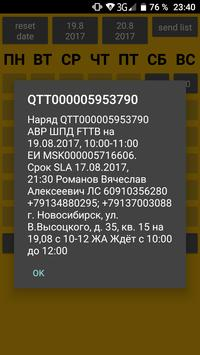 Наряды screenshot 3