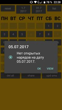 Наряды screenshot 5