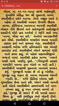 Pramukh Prashngam screenshot 2