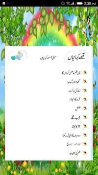 Sabaq Aamooz Kahaniyan screenshot 1