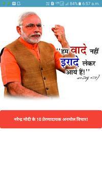 नरेन्द्र मोदी अनमोल वचन poster