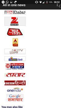 DDt mmt news (Hindi) screenshot 1