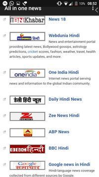 DDt mmt news (Hindi) screenshot 5