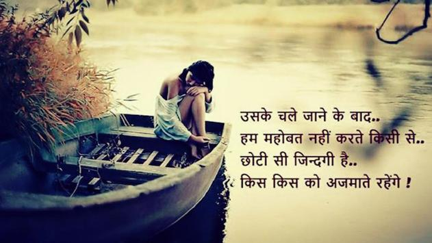 Hindi Shayari 2018 screenshot 2