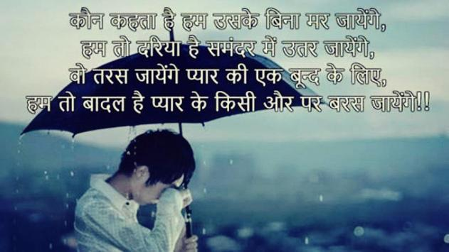 Hindi Shayari 2018 screenshot 3