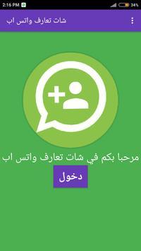 شات تعارف واتس اب apk screenshot