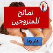 نصائح للمتزوجين icon