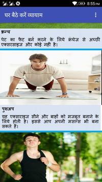 मोटापा कम करने  के हिंदी टिप्स poster