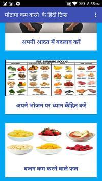 मोटापा कम करने  के हिंदी टिप्स apk screenshot
