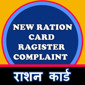 New ration card ragister complaint icon