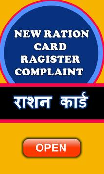 New ration card ragister complaint poster