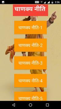 Chanakya Niti (संपूर्ण ) screenshot 1