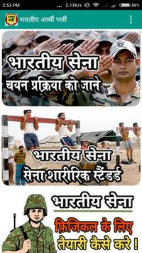 Army Bharti in Hindi poster