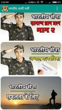Army Bharti in Hindi screenshot 1