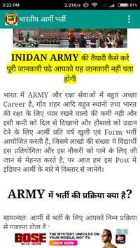 Army Bharti in Hindi screenshot 2