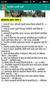 Army Bharti in Hindi screenshot 4
