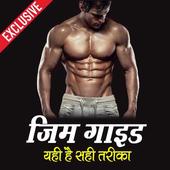 Gym Guide Hindi icon