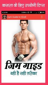 Gym Guide Hindi poster