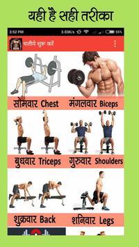 Gym Guide Hindi screenshot 1