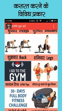Gym Guide Hindi screenshot 2